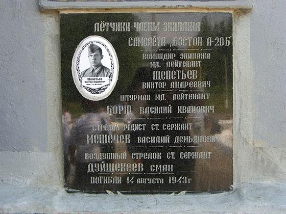 181-мемориальная доска экипажу