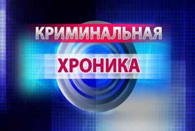 Криминальная-хроника-1
