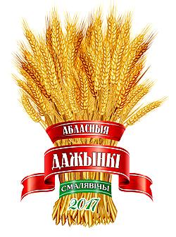 Областные «Дажынкі»-2017 проходят в Смолевичах