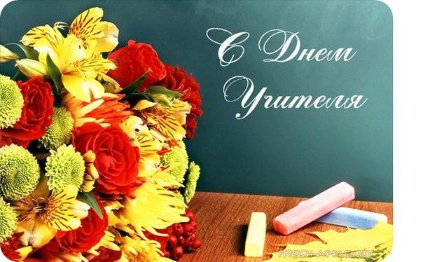 1 октября — День учителя