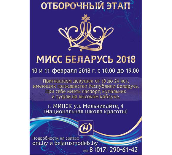 10 и 11 февраля в Минске пройдет отборочный этап конкурса «Мисс Беларусь-2018»