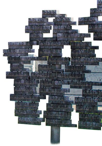 ■ Фрагмент мемарыяльнага комплексу «Хатынь»