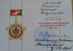 Награды — офицерам