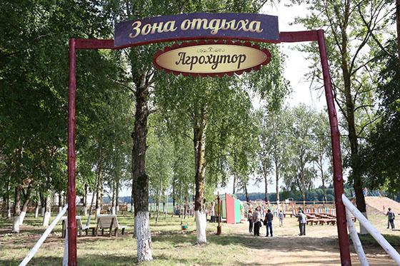 В деревне Великая Раевка Копыльского района торжественно открыли зону отдыха «Агрохутор»