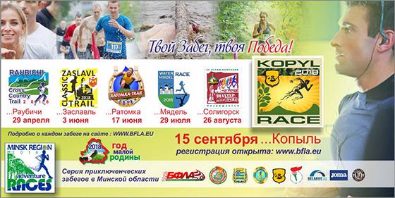 15 сентября копыльская земля станет местом проведения республиканских легкоатлетических соревнований «KOPYL RACE»