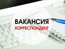 Редакции газеты «Слава працы» требуется корреспондент