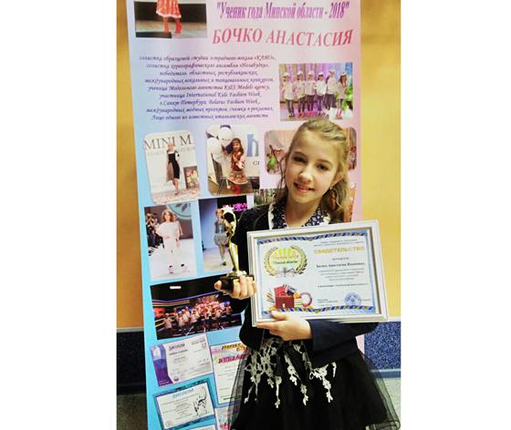 Анастасия Бочко – ученик года: пятиклассница из Копыля стала одной из победительниц областного конкурса
