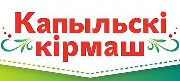 """В Копыле с 6 по 9  февраля пройдет II Республиканская выставка-ярмарка  """"Капыльскі кiрмаш"""""""