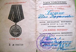 ■ ...і Пасведчанне аб узнагароджанні медалём «За ўзяцце Берліна»