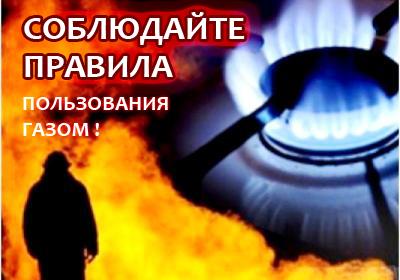 Как правильно действовать в случае обнаружения запаха газа?