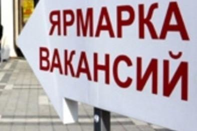 В Копыльского районе 25 января проведена «Ярмарка вакансий»