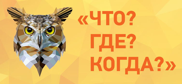 В феврале в Копыльском районе стартовал чемпионат по интеллектуальной игре «Что? Где? Когда?»