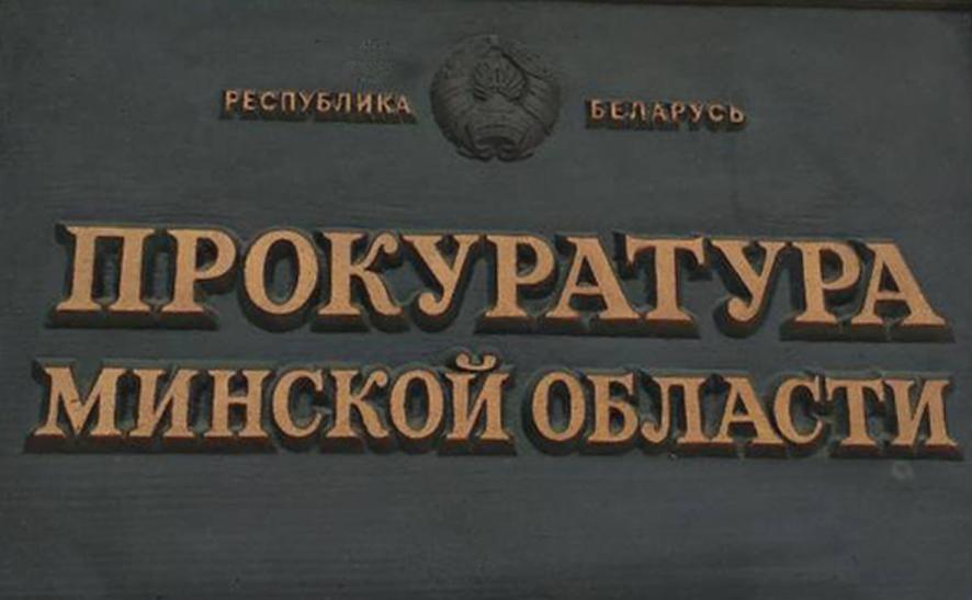 Проверена эффективность Комплексной программы по профилактике правонарушений в Минской области на 2018 год