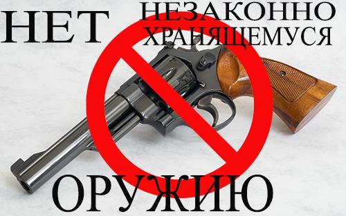 Отдел внутренних дел Копыльского райисполкома напоминает: за незаконный оборот оружия — уголовная ответственность