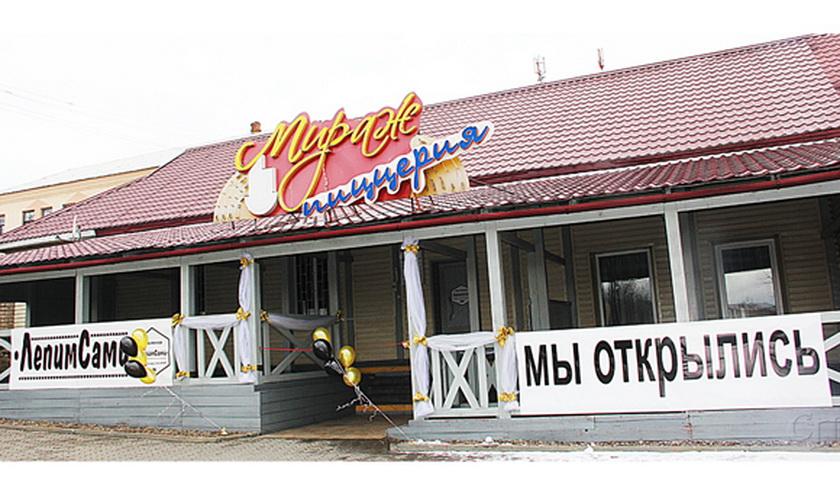 В Копыле прошло открытие закусочной «Лепимсами»