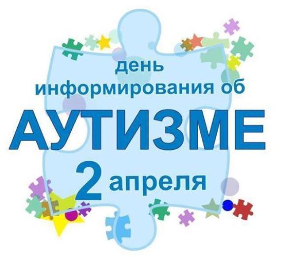 2 апреля — Всемирный день распространения информации об аутизме
