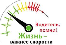 С 17 по 20 мая на территории Копыльского района проводится профилактическая акция «Скорость»