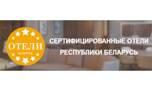 Евроигры-2019: сертифицированные отели Беларуси