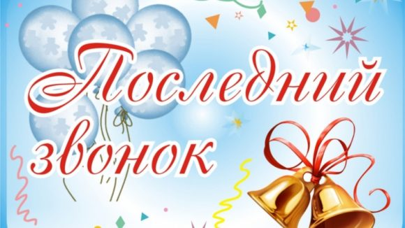 Торжественные мероприятия, посвященные последнему звонку, пройдут на Копыльщине 30 мая