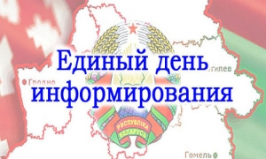 Единый день информирования населения состоится на Копыльщине 16 мая