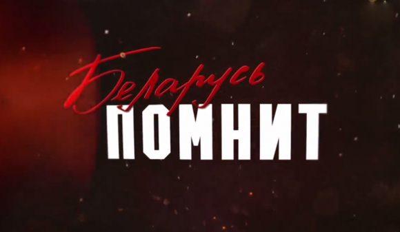 Беларусь помнит. Серия видеороликов к 75-летию освобождения Беларуси