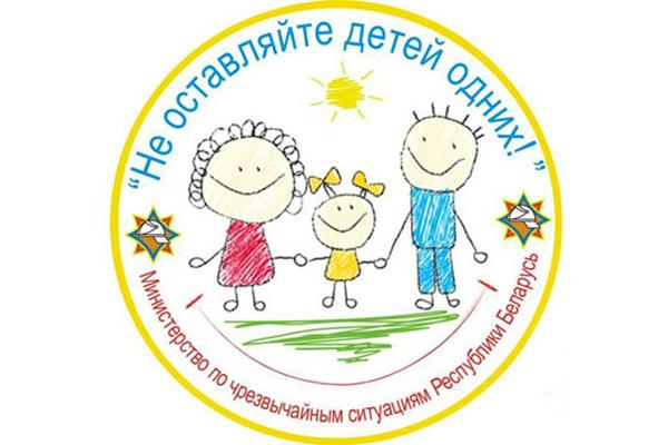 С 11 мая по 1 июня пройдет профилактическая акция «Не оставляйте детей одних!»