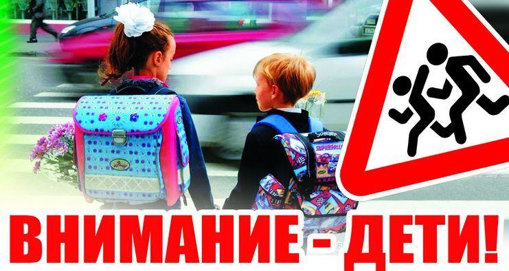 С 25 мая по 5 июня ОГАИ Копыльского РОВД проводит специальное комплексное мероприятие: «Внимание — дети!»