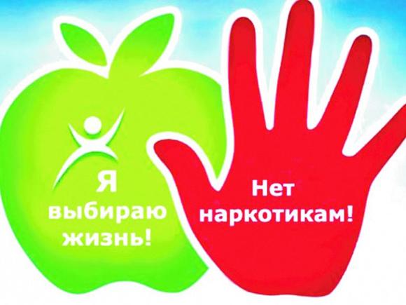 26 июня – Международный день борьбы с наркоманией и наркобизнесом