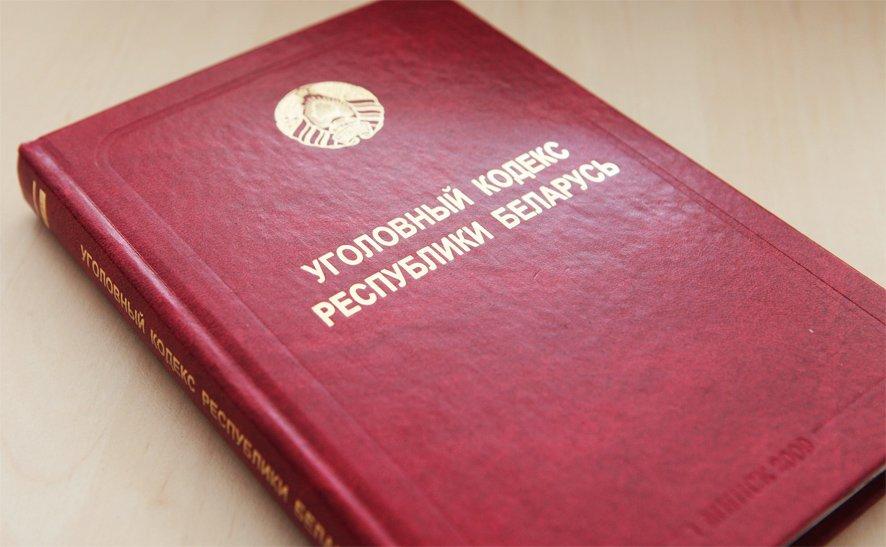 Уклонились от уплаты сумм налогов: прокуратура Минской области направила уголовное дело в суд