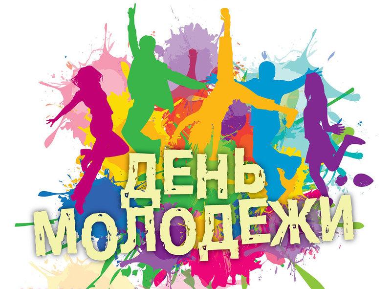 29 июня в Клецке состоится большой областной праздник, приуроченный ко Дню молодежи