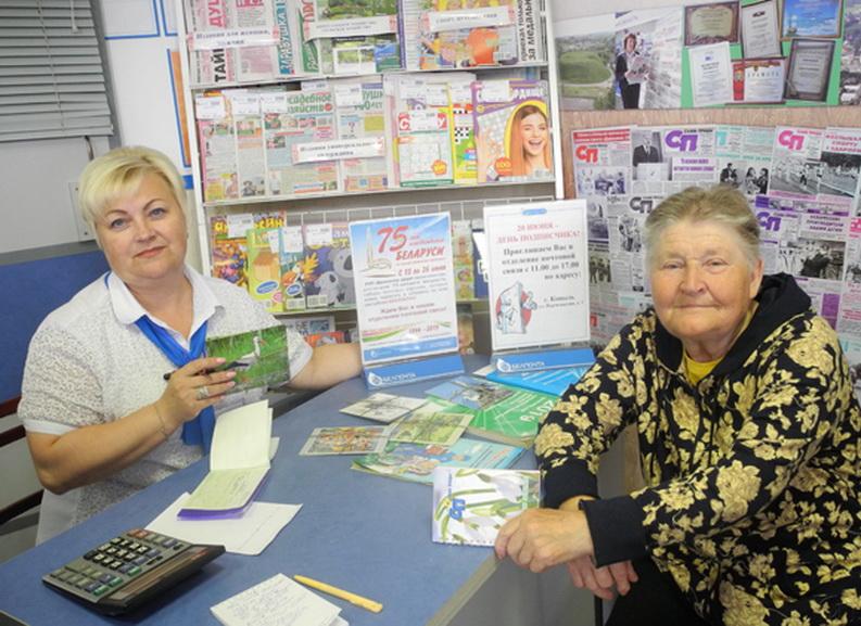 Областной день подписчика прошел на базе городского отделения почтовой связи «Копыль-2»